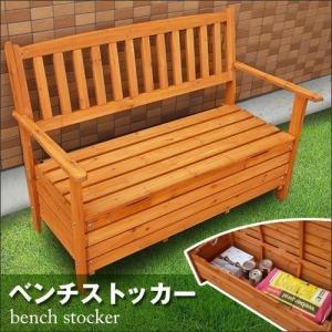 ウッドベンチ ガーデンベンチ 木製チェア 木製ベンチ ガーデンファニチャー 天然木 ブラウン 収納付 物置 ベンチストッカー 在庫限り|1128