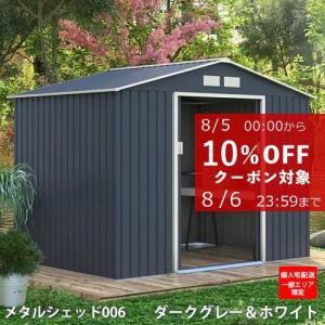 物置 屋外 大型 おしゃれ 倉庫 メタルシェッド 物置小屋 006 ダークグレー&ホワイト 約3畳 ...