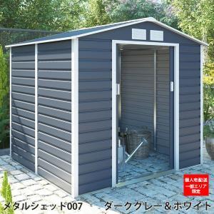 物置 屋外 大型 おしゃれ 倉庫 メタルシェッド 物置小屋 007 ダークグレー&ホワイト 約2.2畳 収納庫