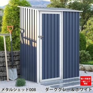 物置 屋外 大型 おしゃれ 倉庫 メタルシェッド 物置小屋 008 ダークグレー&ホワイト 約0.6...