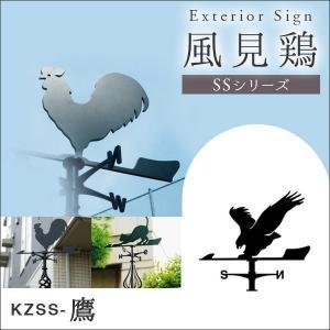 風見鶏 ホームサイズ 鷲 SSシリーズ KZSS-鷲-(A/B) 風見鶏 新居 装飾 ヨーロッパ オーナメント エクステリア|1128