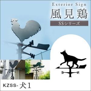 風見鶏 ホームサイズ 犬1 SSシリーズ KZSS-犬1-(A/B) 風見鶏 新居 装飾 ヨーロッパ オーナメント エクステリア|1128