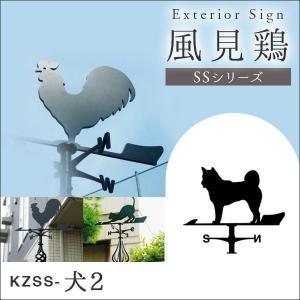 風見鶏 ホームサイズ 犬2 SSシリーズ KZSS-犬2-(A/B) 風見鶏 新居 装飾 ヨーロッパ オーナメント エクステリア|1128