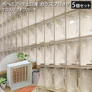 ガラスブロック クリア色 くもり加工 (5個セット) ボヘミア・チェコ産 190×190×80mm クリスタル・クロスリブドブロード 1128