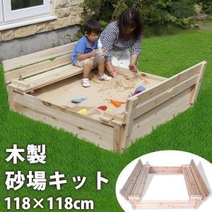 遊具 子供 遊び場 砂遊び 砂場 すな場 庭 木製砂場 キッズ向け 118×118cm (砂は含まれておりません)|1128