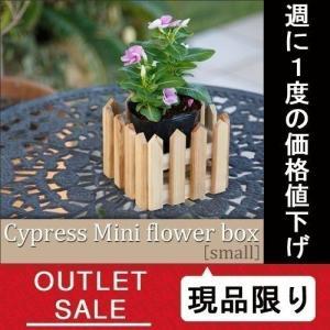 プランターボックス サイプレス製 木製 鉢カバー フラワーポット ミニフラワーボックス  小  (幅137×奥行137×高さ112mm) (約 0.4kg)|1128