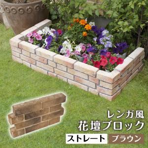 花壇用 レンガ風 プランターボックス 花壇ブロック ストレート ブラウン 単品 おしゃれ|1128