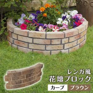 花壇用 レンガ風 プランターボックス 花壇ブロック カーブ ブラウン 単品 おしゃれ|1128