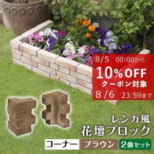 花壇用 レンガ風 プランターボックス 花壇ブロック コーナー ブラウン 2個セット おしゃれ|1128