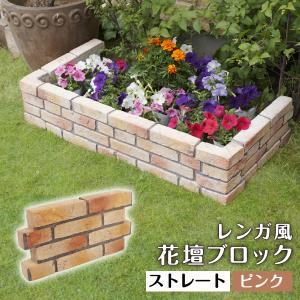花壇用 レンガ風 プランターボックス 花壇ブロック ストレート ピンク 単品 おしゃれ|1128