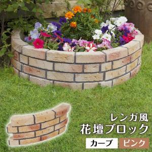 花壇用 レンガ風 プランターボックス 花壇ブロック カーブ ピンク 単品 おしゃれ|1128