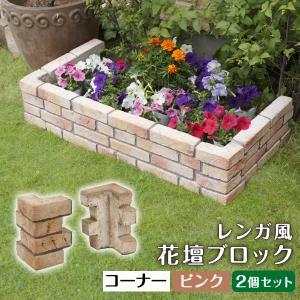 花壇用 レンガ風 プランターボックス 花壇ブロック コーナー ピンク 2個セット おしゃれ|1128