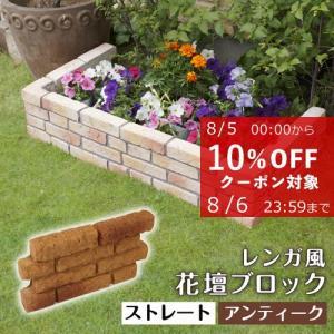 花壇用 レンガ風 プランターボックス 花壇ブロック ストレート アンティーク 単品 おしゃれ|1128
