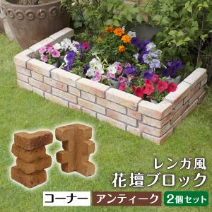花壇用 レンガ風 プランターボックス 花壇ブロック コーナー アンティーク 2個セット おしゃれ|1128