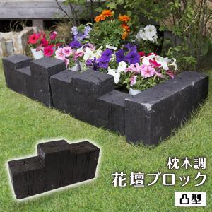 花壇用 枕木調 プランターボックス 花壇ブロック 凸型 ダークブラウン 単品 おしゃれ|1128