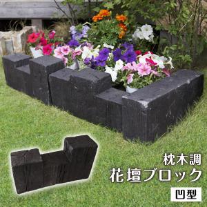 花壇用 枕木調 プランターボックス 花壇ブロック 凹型 ダークブラウン 単品 おしゃれ|1128
