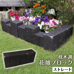 花壇用 枕木調 プランターボックス 花壇ブロック ストレート ダークブラウン 単品 おしゃれ|1128
