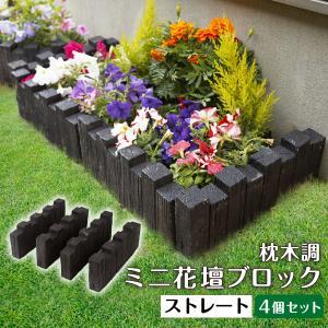 花壇用 枕木調 プランターボックス ミニ花壇ブロック ストレート ダークブラウン 4個セット おしゃれ|1128