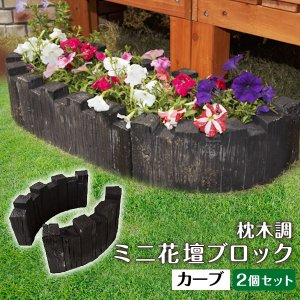 花壇用 枕木調 プランターボックス ミニ花壇ブロック カーブ ダークブラウン 2個セット おしゃれ|1128