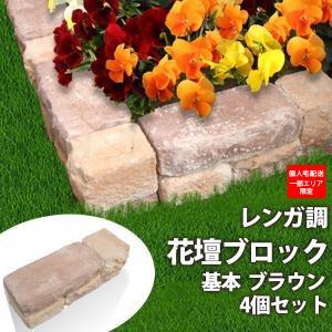 花壇用 レンガ調 プランターボックス 花壇ブロック 基本タイプ ブラウン 4個セット おしゃれ|1128