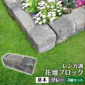 花壇用 レンガ調 プランターボックス 花壇ブロック 基本タイプ グレー 4個セット おしゃれ|1128
