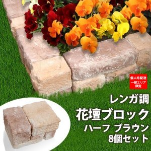 花壇用 レンガ調 プランターボックス 花壇ブロック ハーフタイプ ブラウン 8個セット おしゃれ|1128