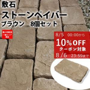 ガーデン ステップ ステップストーン 園芸用石 石材 敷石 舗石 ストーンペイバー (ブラウン) 8個セット/0.3平米分|1128