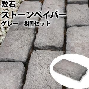 ガーデン ステップ ステップストーン 園芸用石 石材 敷石 舗石 ストーンペイバー (グレー) 8個セット/0.3平米分|1128