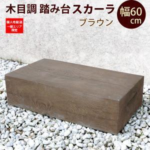 木目調 コンクリート製 ガーデン 庭 ステップ スカーラ(ブラウン) 幅60cm|1128