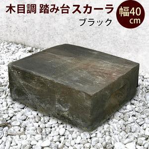 木目調 コンクリート製 ガーデン 庭 ステップ スカーラ(ブラック) 幅40cm|1128