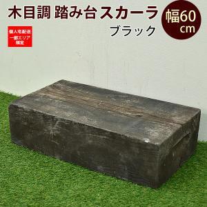木目調 コンクリート製 ガーデン 庭 ステップ スカーラ(ブラック) 幅60cm|1128