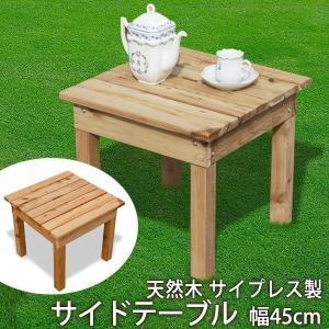 その他テーブル サイプレス製 サイドテーブル 幅450×奥行450×高さ400mm(約6kg)|1128