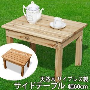 その他テーブル サイプレス製 サイドテーブル (ワイド) 幅450×奥行600×高さ400mm(約7kg)|1128