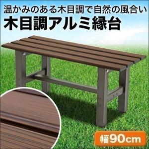 アルミ縁台 ガーデンベンチ 木目調 900mmタイプ 庭|1128