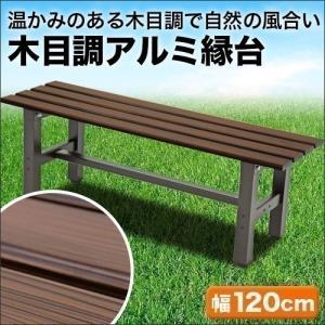 アルミ縁台 ガーデンベンチ 木目調 1200mmタイプ 庭|1128