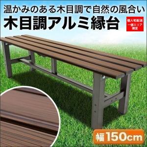 アルミ縁台 ガーデンベンチ 木目調 1500mmタイプ 庭|1128