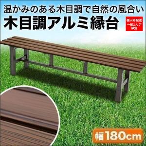 アルミ縁台 ガーデンベンチ 木目調 1800mmタイプ 庭|1128