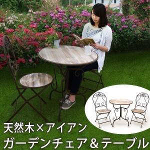 ガーデンテーブル ガーデンチャア ガーデンファニチャー 天然木×アイアン ガーデンテーブルセット (テーブル・チェア2P)|1128