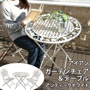 ガーデンテーブル ガーデンチェア ガーデンファニチャー ガーデンテーブル セット(テーブル・チェア2P)|1128