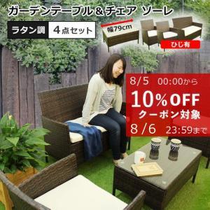 ガーデン テーブル セット ガーデンファニチャー ガーデンソファー 4点セット ラタン調 ソーレ|1128