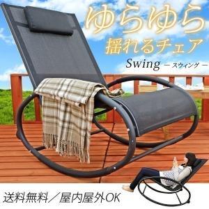 チェアー ガーデン チェア ガーデンチェアー リクライニング 椅子 イス メッシュ アウトドア エクテリア 庭 ベランダ 屋外 枕付き スウィング|1128