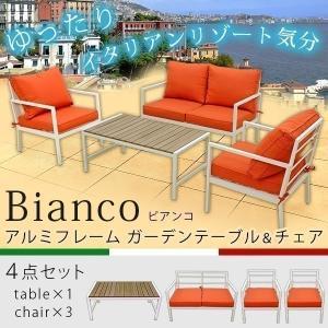 アルミフレーム ガーデンテーブル・チェア 4点セット ビアンコ bianco カラー:オレンジ OR|1128