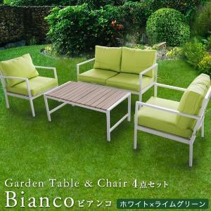 アルミフレーム ガーデンテーブル・チェア 4点セット ビアンコ bianco カラー:ライム LM 1128