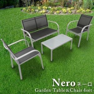 アルミフレーム ガーデンテーブル・チェア 4点セット ネーロ nero|1128