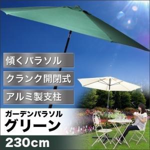 ガーデンパラソル グリーン 単品 直径230cm ブルーム|1128