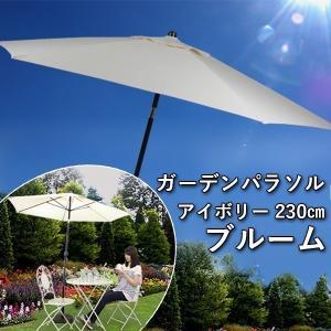 ガーデンパラソル アイボリー 単品 直径230cm ブルーム|1128