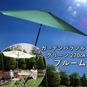 ガーデンパラソル グリーン 単品 直径270cm アルミ ブルーム|1128