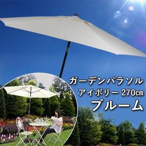 ガーデンパラソル アイボリー 単品 直径270cm ブルーム|1128