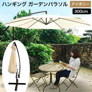 ハンギングパラソル アイボリー 単品 直径300cm アルミ ガーデン ブルーム・ハンギング|1128