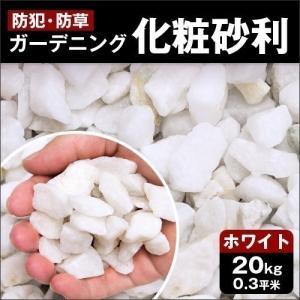 化粧砂利 ガーデニング化粧砂利(ホワイト) 15〜20mm/1袋/20kg |エクステリア 庭 アプローチ 防犯|1128